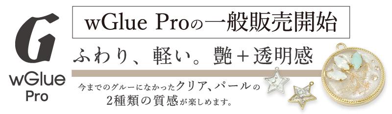 wGlue Pro一般販売開始