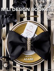 グルーデコ MILI DESIGN BOOK